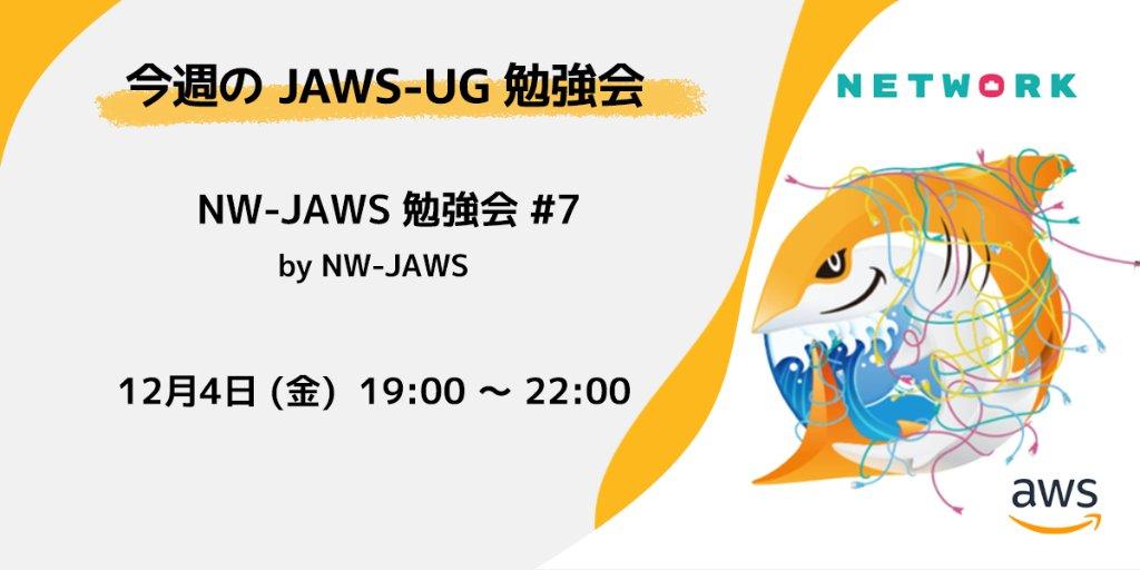 🦈今週のJAWS-UGオンライン勉強会🦈~NW-JAWS 勉強会#7~毎年米国ラスベガスの #reInvent 会場そばのホテルで開催されていた NW-JAWS (ネットワークJAWS) の勉強会を、今年はオンラインで開催します。AWS のネットワークの話題を中心に語り合いましょう! #jawsug