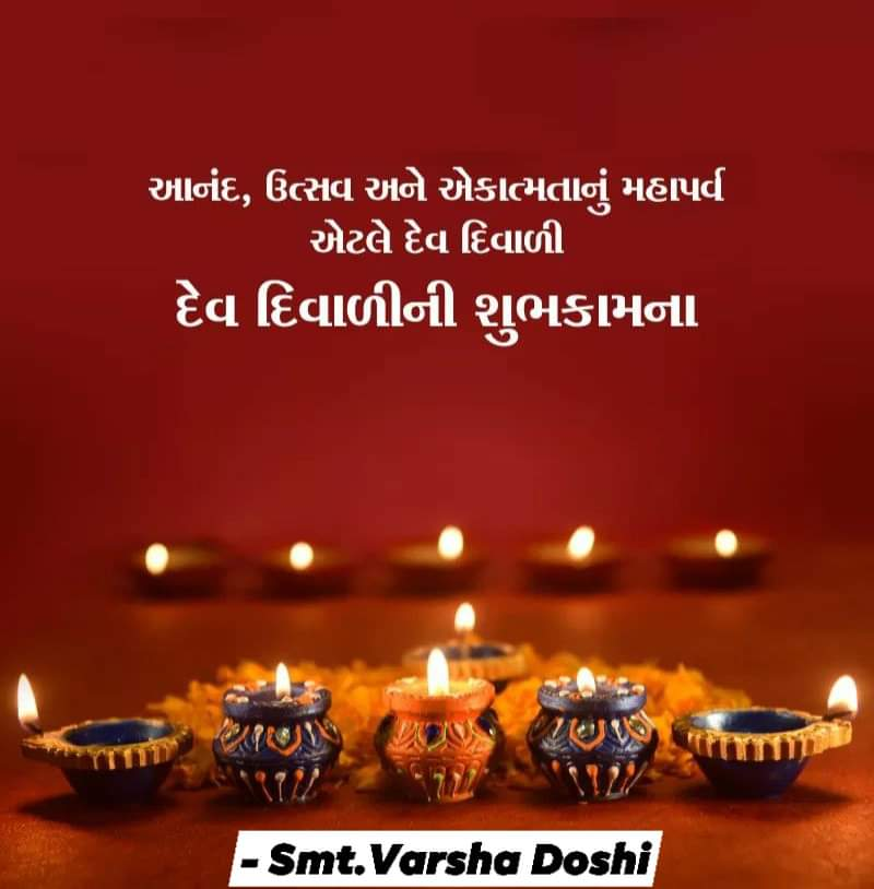 દેવ દિવાળી ના પાવન પર્વ ની આપ સૌને હાર્દિક શુભકામનાઓ..  #Diwali2020 #DevDiwali