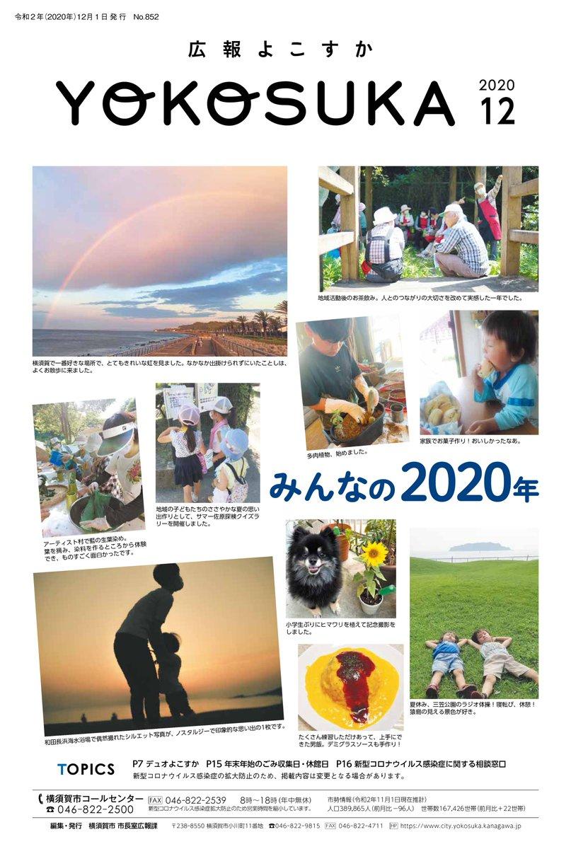 Twitter 横須賀 コロナ