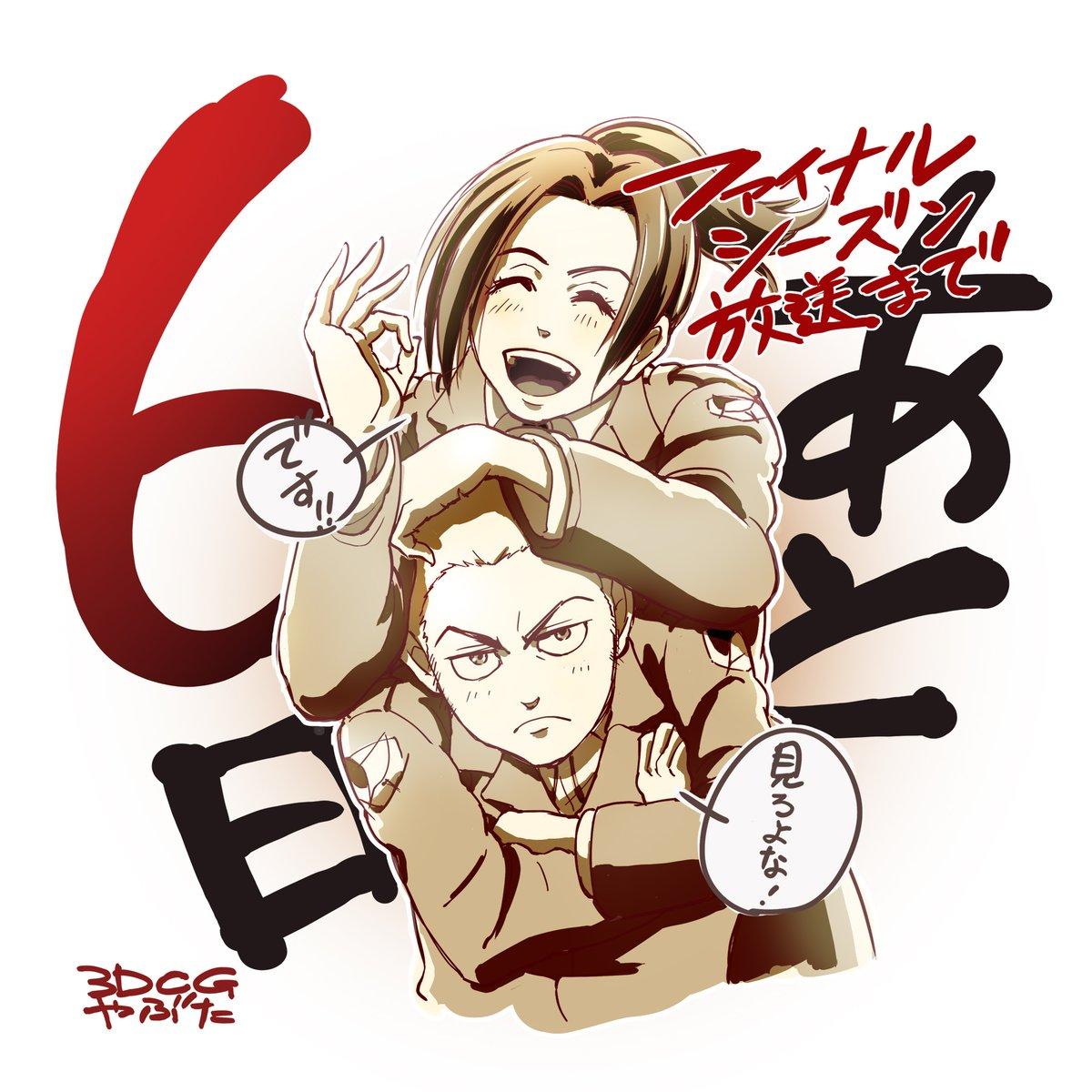 【放送まであと6日!】「進撃の巨人」The Final Seasonの放送まであと6日!制作スタッフによるカウントダウンイラストを公開!NHK総合にて、12月6日(日)24時10分より放送開始!お楽しみに!(illustration:3DCGスーパーバイザー・籔田修平)#shingeki