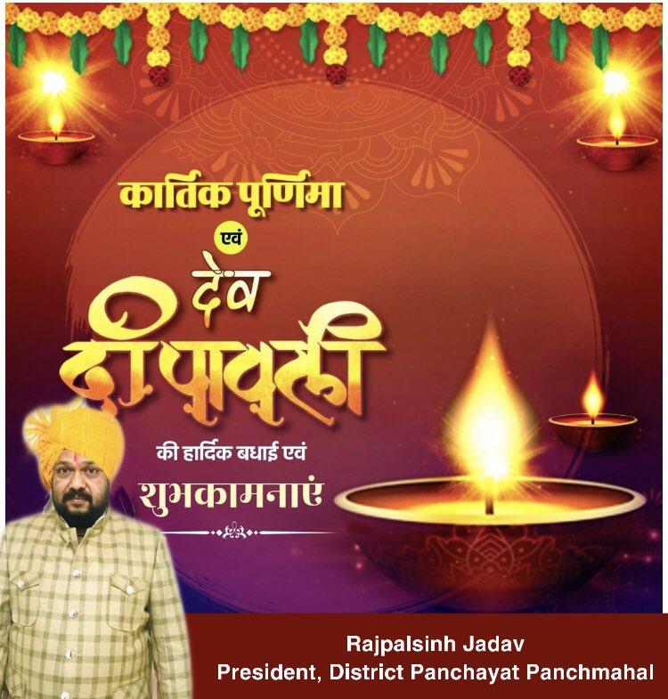 દેવ દિવાળી ના પાવન પર્વની આપ સૌને હાર્દિક શુભેચ્છાઓ.  #Bjp #Diwali2020