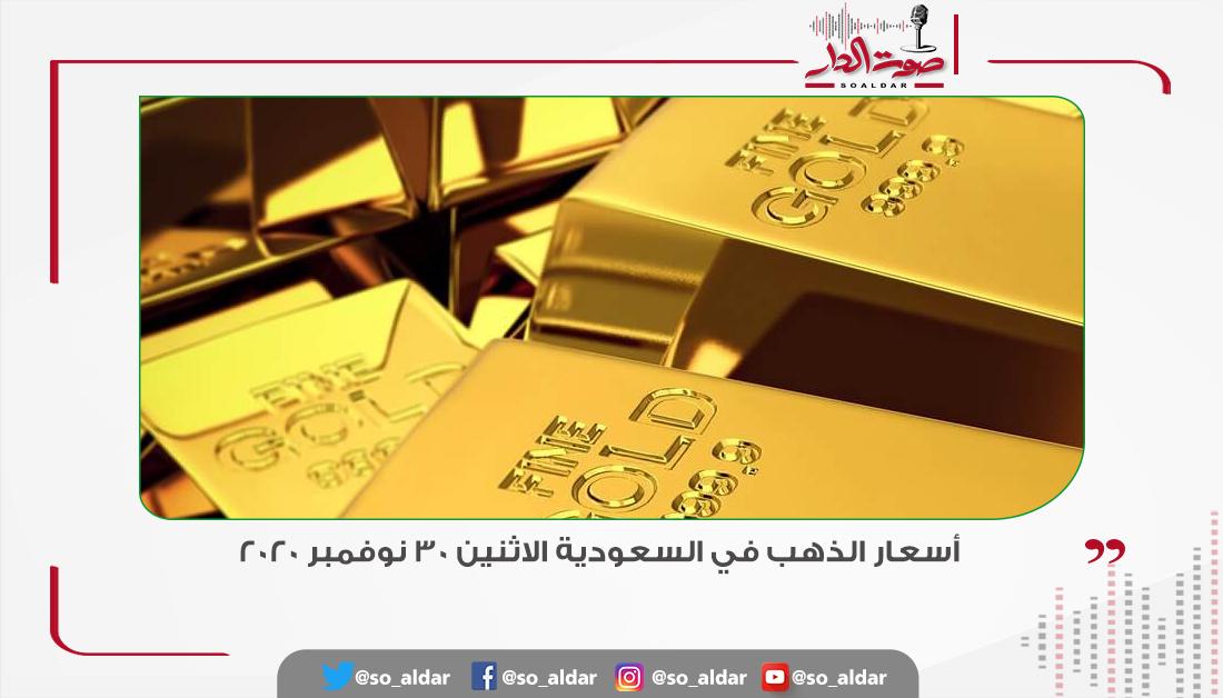 أسعار #الذهب في #السعودية الاثنين 30 نوفمبر 2020 التفاصيل|| https://t.co/kT0kdzULLo https://t.co/jIeSwnfeZu