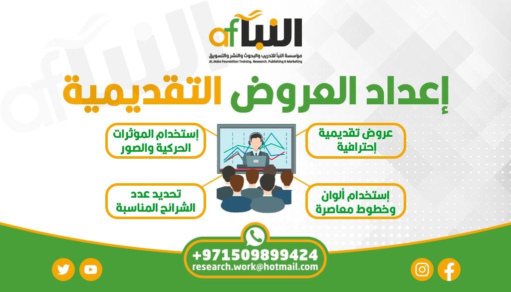 حل إختبارات و واجبات ومشاريع https://t.co/QkYvFjJk1E  #جامعة_الملك_سعود #جامعة_الملك_عبدالعزيز #جامعة_الطائف #معهد_الادارة_العامة_في_أسبوع #تدريب #بحوث #استشارات #اتفاقات #السعودية_العظمى #القدره_المعرفيه https://t.co/GFRMBbiUd8