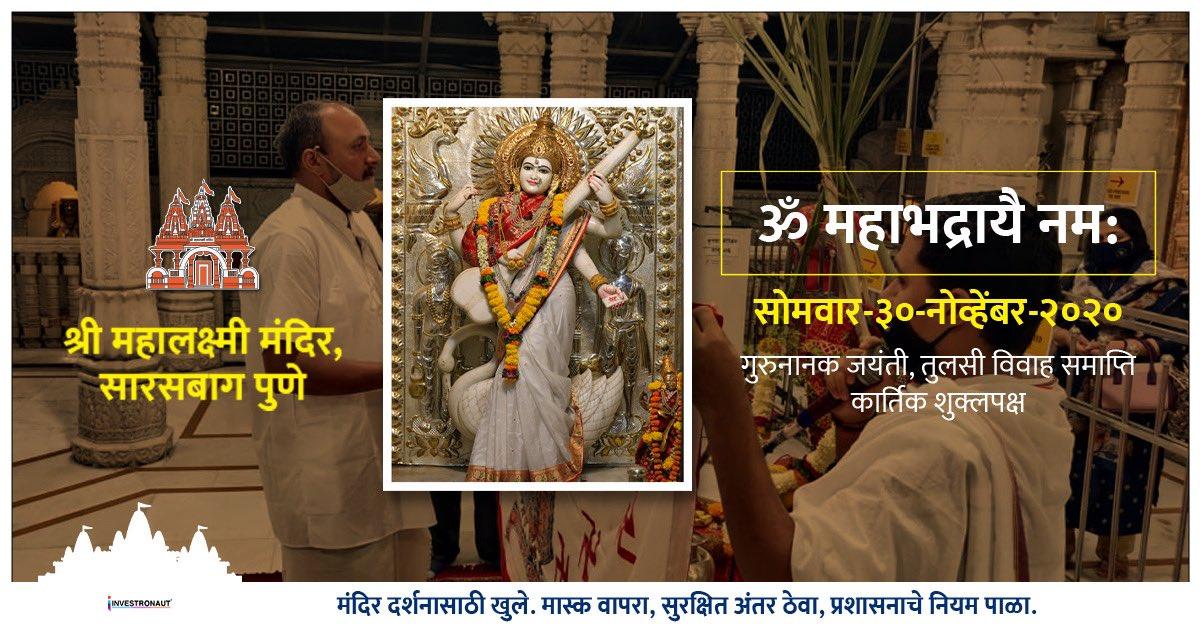 दुर्गा रुप निरंजनि, सुख-संपत्ति दाता  जो कोई तुमको ध्याता, ऋद्धि-सिद्धि धन पाता  ॐ जय सरस्वती माता  #MahalakshmiMandir #Pune #Diwali2020 #दिवाळी२०२० #Mahalaxmi #Mahasaraswati #Mahakali #Mahalakshmi #panchang #AajKaPanchang #हिंदुपंचांग