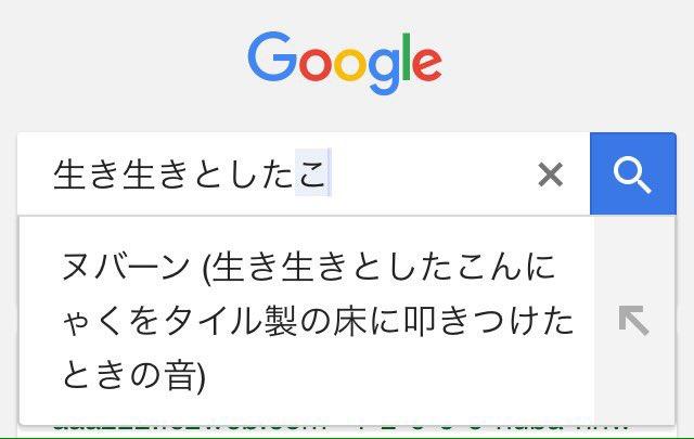 いまいち元気出ないなぁ、と思ってGoogle先生に「生き生きとした心」について聞こうとしたら、不意に笑わせてきて明るい気分になったしやっぱGoogleすげぇ