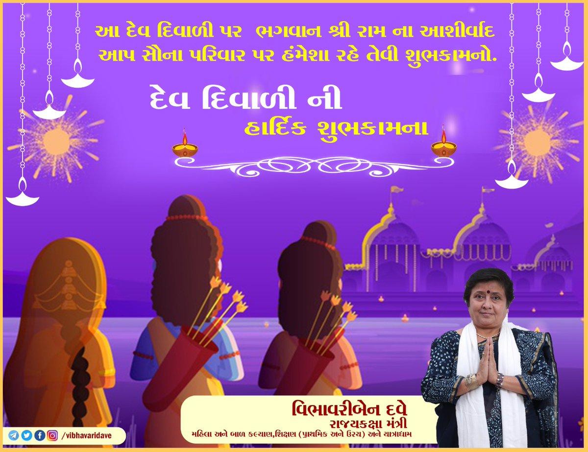 """""""આપ સૌને દેવ દિવાળીની હાર્દિક શુભેચ્છાઓ.""""  આપને અને આપના પરિવારને સુખમય જીવન તથા આરોગ્યમય સ્વાસ્થય બની રહે તેવી પરમપિતા પરમેશ્વરના ચરણોમાં પ્રાર્થના.  #VibhavariDave #TeamVD #Diwali2020"""