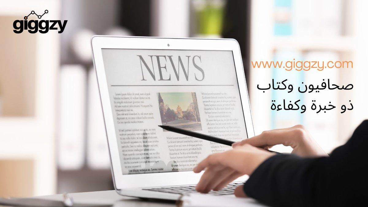 لكل المؤسسات الإعلامية التي تحتاج إلى #freelancers، يمكنكم الآن إيجاد أفضل الإعلاميين والصحافيين والمحررين في #الشرق_الأوسط على موقعنا. زوروا الرابط التالي للإطلاع على حساباتهم: