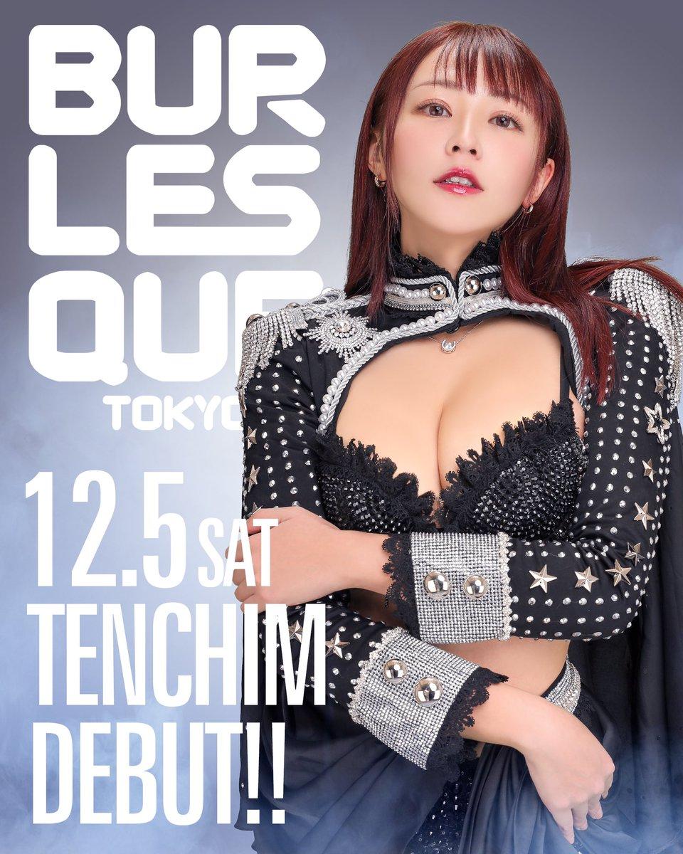 12/5 (土) 〜バーレスク東京の一員としてデビューさせて頂きます。毎週土日の1.2部、踊らせ頂きます。よろしくお願いします!