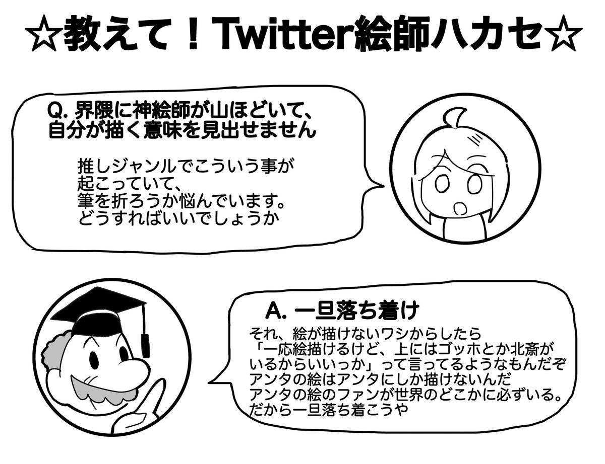 教えて!Twitter絵師ハカセ!(n番煎じ)