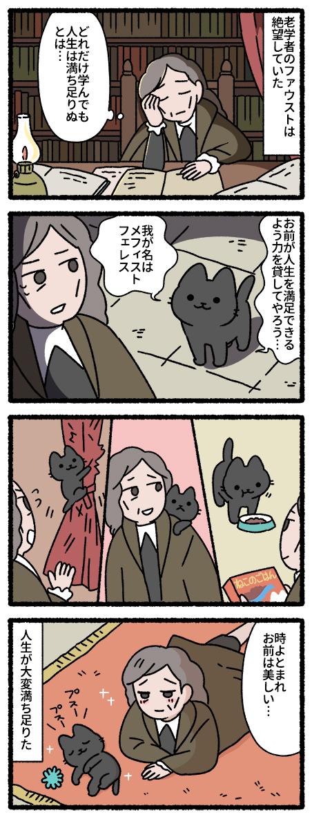 ファウストとメフィストフェレスな猫 #猫の昔話