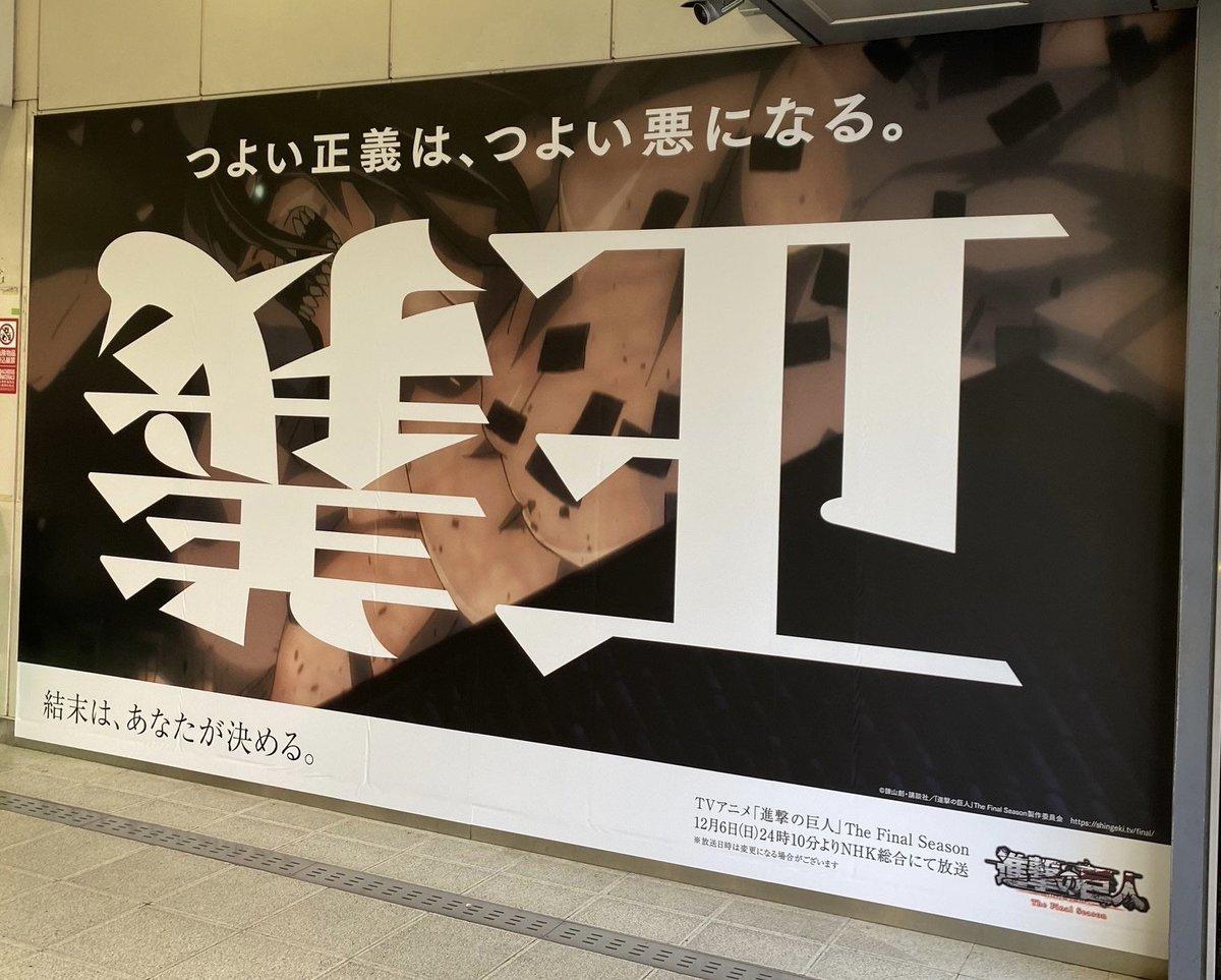 「結末は、あなたが決める。」JR渋谷駅にて、「進撃の巨人」The Final Seasonのビジュアルを掲出中!12月6日(日)24時10分より、NHK総合にて放送開始!#shingeki