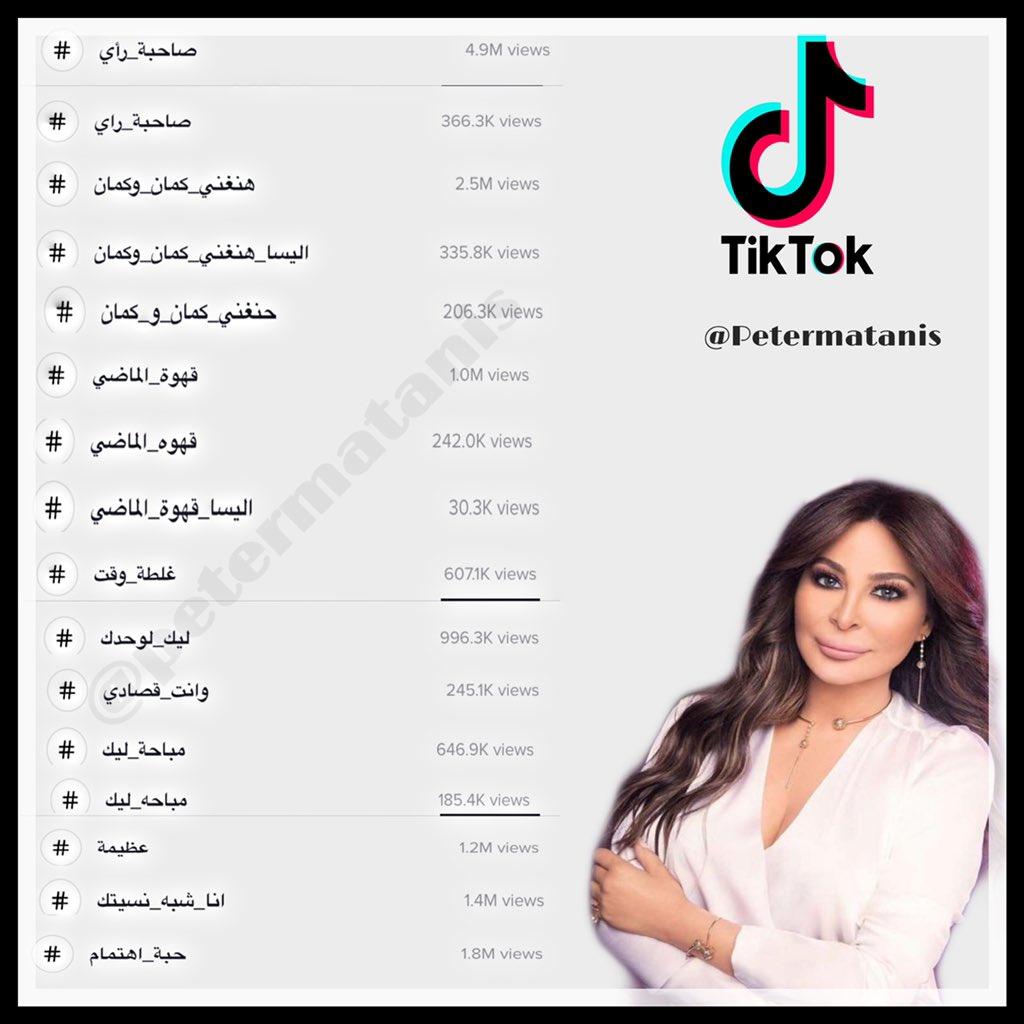 🛑 ملايين المشاهدات لقسم من اغاني البوم #صاحبة_رأي على تطبيق #تيك_توك  🙌🏼 !   Proud ! @elissakh  #اليسا  #اليسا_العربيه_الوحيده_المؤثره
