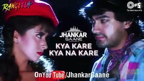 Enjoy this Jhankar version of the famous 90s song #KyaKareKyaNaKare from the film #Rangeela, starring @aamir_khan & @UrmilaMatondkar:   #JhankarGaane #AamirKhan #UrmilaMatondkar