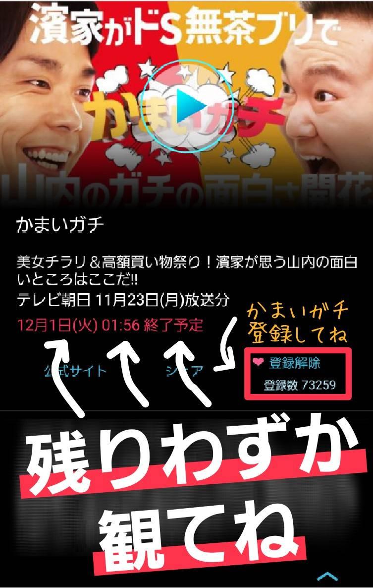 S 濱家 ド 【悲報】お笑い芸人「かまいたち」、なぜかコンビ格差が生まれてしまう