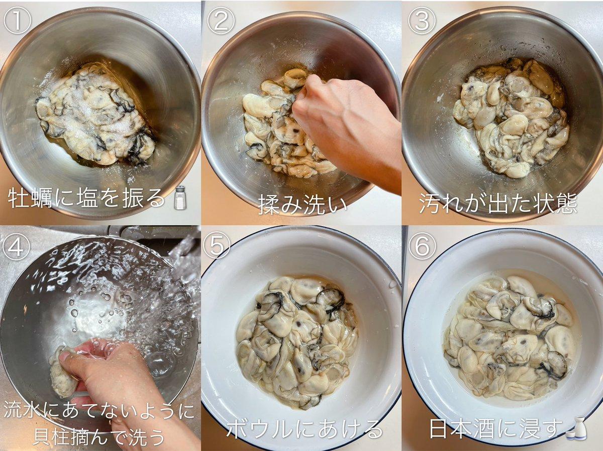 今年も牡蠣の季節がやってきた🦪昨年友達が美味しい牡蠣の下処理法を教えてくれてから、「このやり方以外勝たん」と思ってる。それまでは片栗粉で揉んでただ水で洗ってた。これにしてから仕上がりの匂い、ふっくら感が全然違う。日本酒はちょっといいやつを使うとご馳走感があって良いそうです。