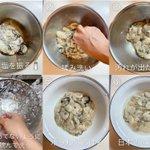 調理する前にこうしておくと仕上がりがぐっと良くなる?!美味しい牡蠣の下処理法!