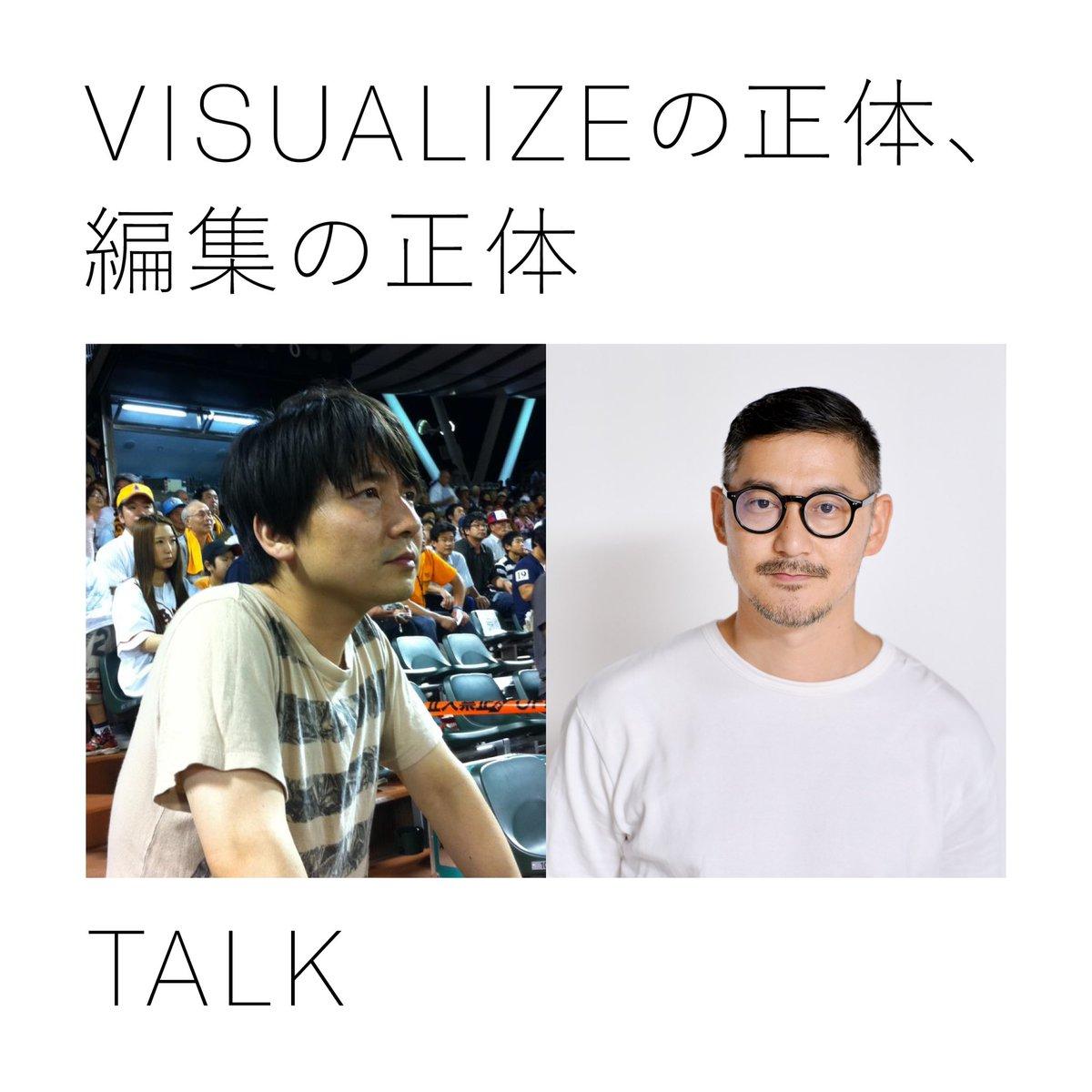オンライントークイベントVISUALIZE TALK「VISUALIZEの正体、編集の正体」12月10日(木)20:00-22:00編集者の伊藤総研さんと色部義昭による対談。二人の活動の軸である「VISUALIZE」と「編集」の正体に迫ります。#VISUALIZE60#VISUALIZEの正体_編集の正体