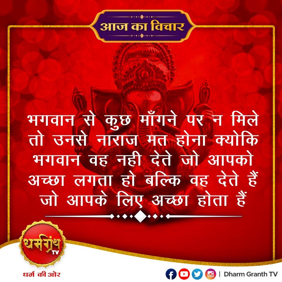 ||आज का विचार || दिनांक - 01 दिसम्बर 2020 . . . #quotes #love #motivation #life #happiness #positivevibes #believe #god #hindu https://t.co/VMkn9ZvkL3