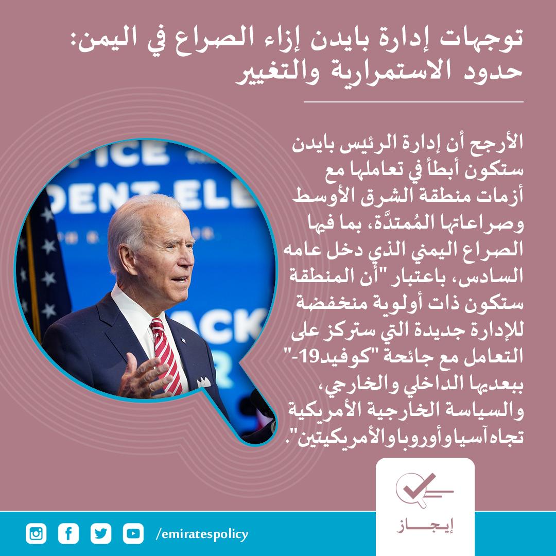 توجهات إدارة #بايدن إزاء الصراع في #اليمن : حدود الاستمرارية والتغيير #إيجاز #مركز_الإمارات_للسياسات