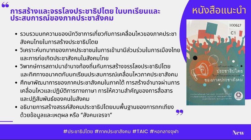 """#หนังสือแนะนำ  """"การสร้างและจรรโลงประชาธิปไตย ในบทเรียนและประสบการณ์ของภาคประชาสังคม""""  #สังคมเจรจา #ประชาธิปไตย #ประชาสังคม #สังคมไทย #ไทย #ประเทศไทย  อ่านได้ที่ #ศูนย์สารสนเทศประเทศไทยและประชาคมอาเซียน ชั้น 6 #สำนักงานวิทยทรัพยากร #จุฬาลงกรณ์มหาวิทยาลัย #TAIC #ASEAN https://t.co/LFukR2y8pp"""