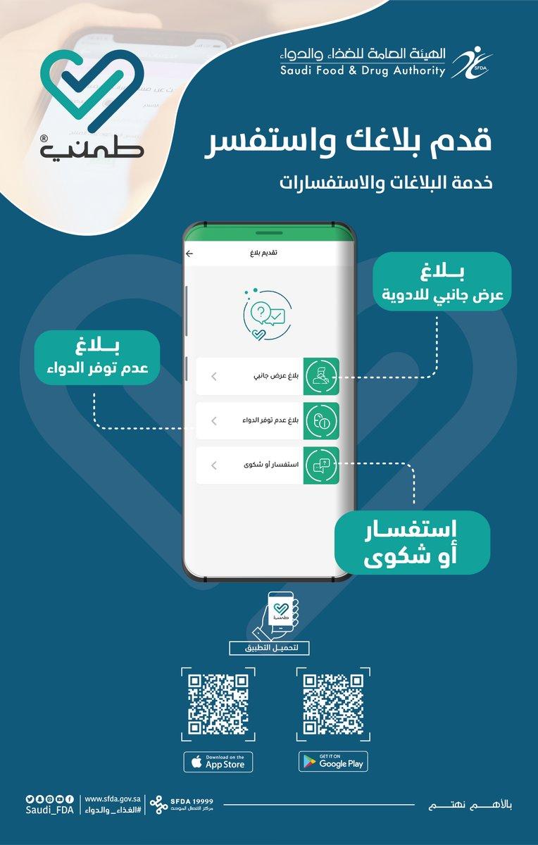 يمكنك تقديم جميع بلاغاتك أو استفساراتك التي تخص #الغذاء_والدواء عن طريق تطبيق #طمني #السعودية