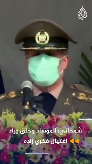 #إيران تشيع العالم النووي وتتهم الموساد باغتياله، وليغو تطرح أكبر نموذج تركيب في تاريخها  الخبر في قصة بـ #إيجاز