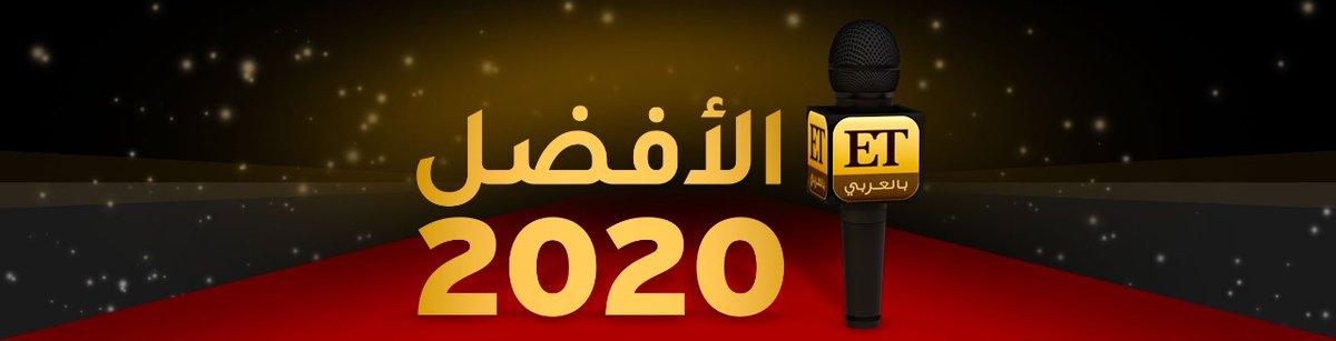 🔴 رشحوا الألبومات والكليبات، إضافة إلى الفنان والفنانة  الأفضل للعام 2020 عبر ET بالعربي على الرابط التالي