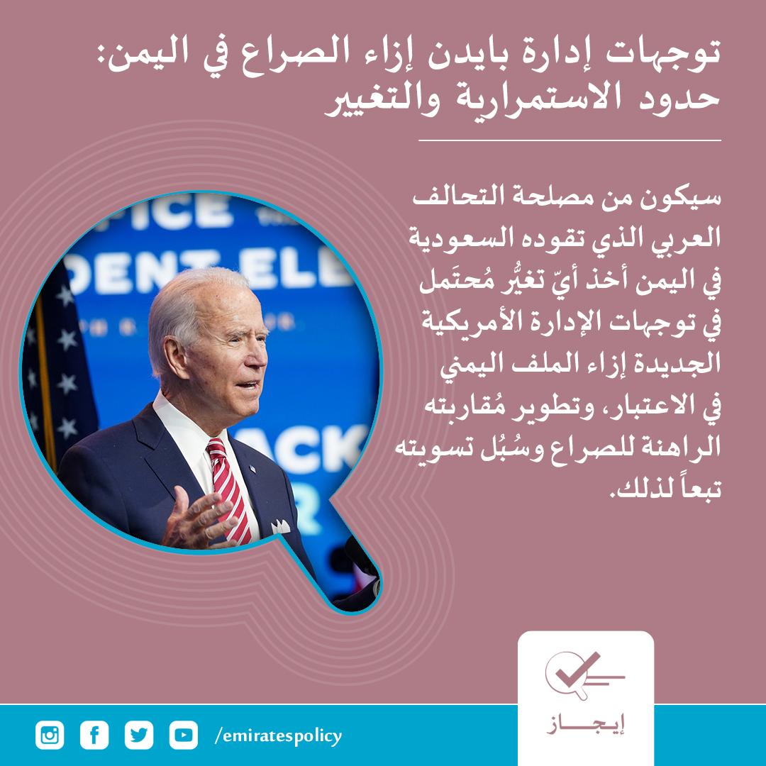 سيكون من مصلحة التحالف العربي الذي تقوده #السعودية في #اليمن أخذ أيّ تغيُّر مُحتَمل في توجهات الإدارة الأمريكية الجديدة إزاء الملف اليمني في الاعتبار، وتطوير مُقاربته الراهنة للصراع وسُبُل تسويته تبعاً لذلك.  #إيجاز #مركز_الإمارات_للسياسات