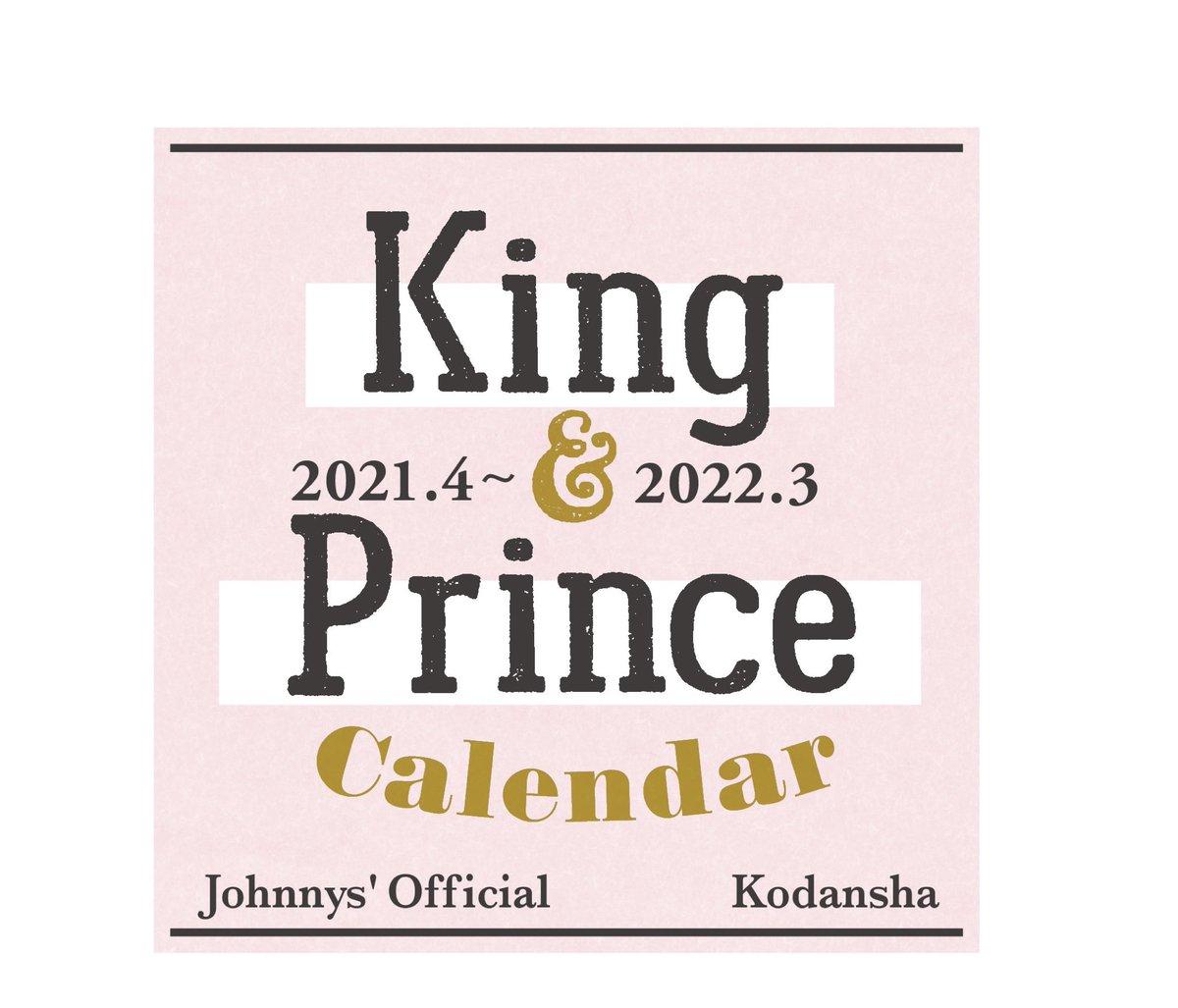 2021 キンプリ カレンダー カレンダー/キングコーポレーション