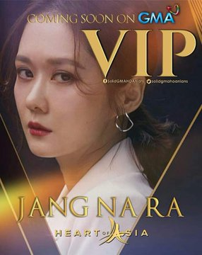 VIP -  (2019)