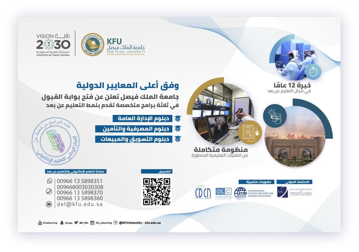 رابط التسجيل في جامعة الملك فيصل موقع المحيط
