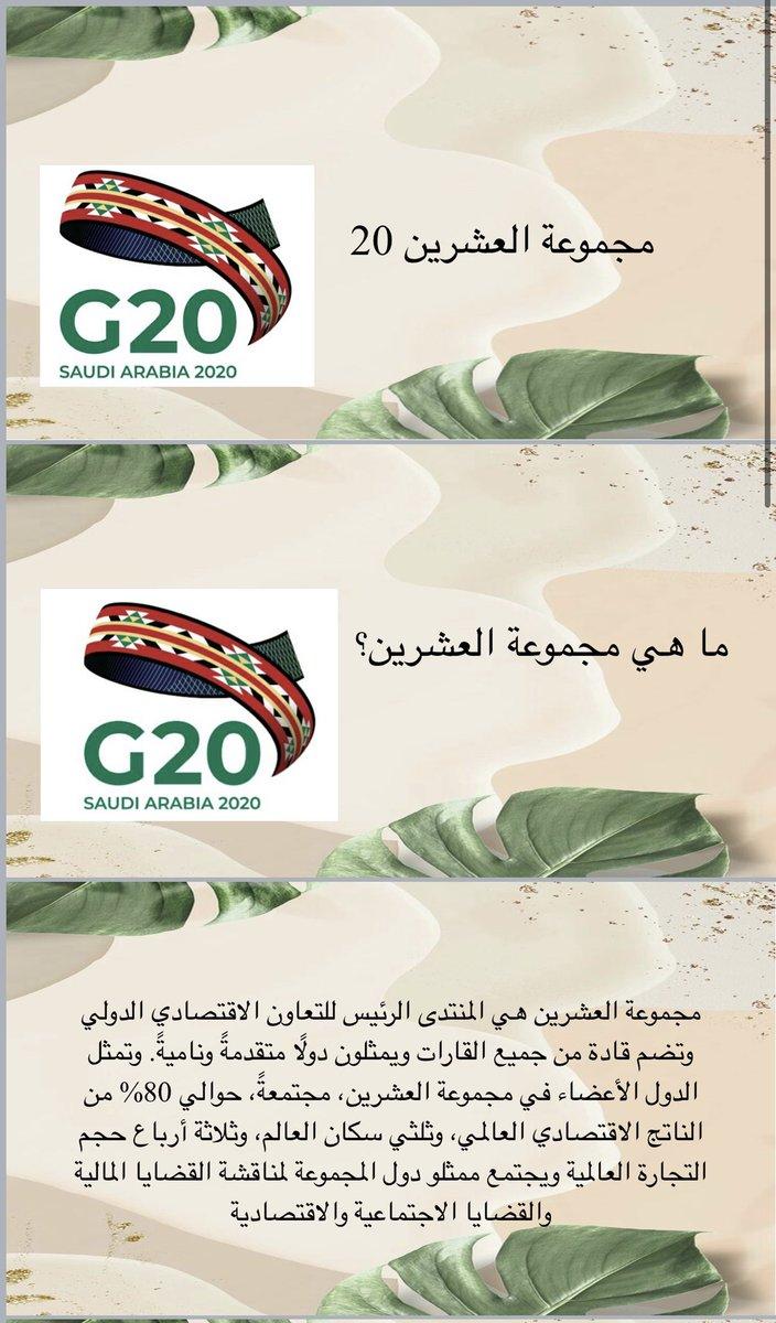 ماذا تعرف عن قمّة العشرين ؟ 💡 . .  #لنلهم_العالم_بقمتنا   #مجموعة_العشرين  #نجاح_قمة_العشرين_بالسعودية #مجموعة_العشرين_في_السعودية