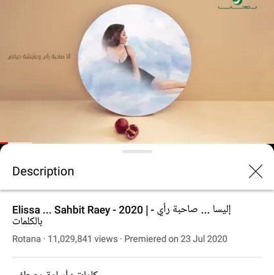 #صاحبة_رأي تخطت 11 مليون مشاهدة على  قناة روتانا يوتيوب