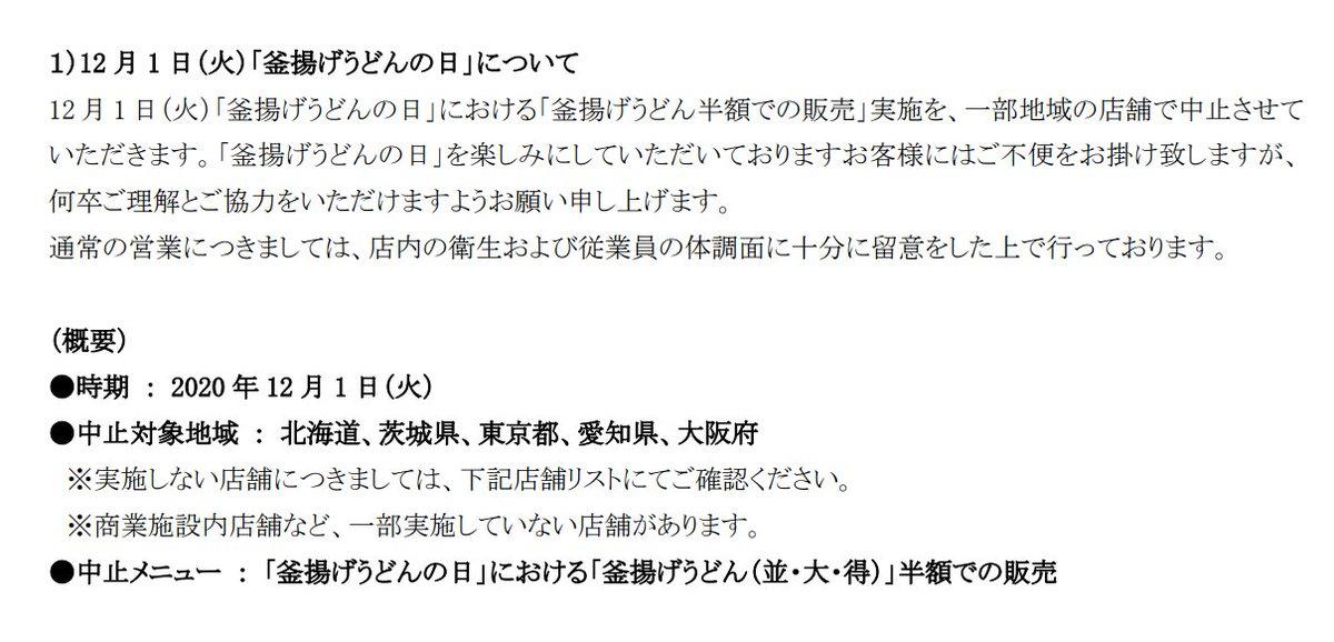 北海道、茨城県、東京都、愛知県、大阪府の皆さん、残念でした  【新型コロナウイルス感染拡大の影響に伴う対応及び店舗営業、および12月1日(火)「釜揚げうどんの日」について | 2020 年 11 月 30 日 | 株式会社丸亀製麺】 https://t.co/NsXa2Xs6gt