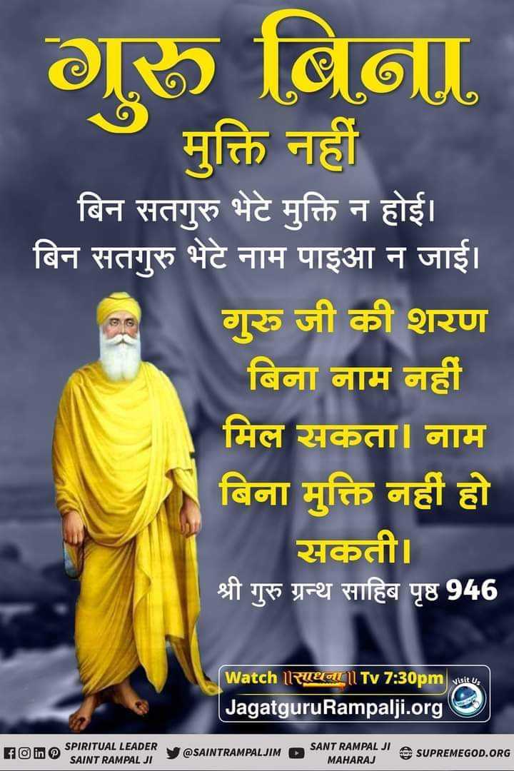 @shaliniratoria4 #GuruNanakJayanti  #गुरु_नानक_देव_जी Surely Gurunanak Dev ji had done devotional devotion which led to his complete salvation. That devotion, he had done true devotion to God Kabir. @SaintRampalJiM Must watch sadhna tv 7:30pm. #MondayMotivation