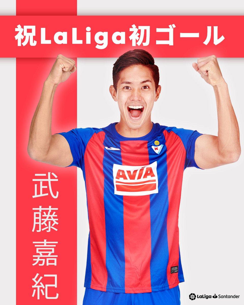 Replying to @LaLigaJP: 🇯🇵#武藤嘉紀 が #LaLigaSantander 初ゴールを記録!!㊗️👏  @yoshimuto18 誠におめでとうございます!!㊗️🙌