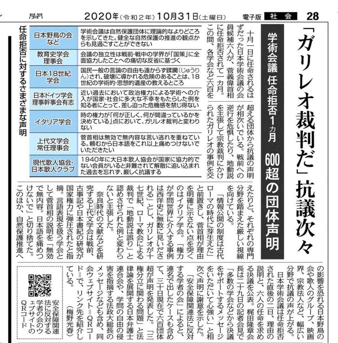#東京新聞 の #日本学術会議 報道: ガリレオ裁判だ」抗議次々。600超の団体生命。 「会員構成は是正」野党 矛盾追及。 ※10/31/2020 #自民党 #公明党 #菅政権 の悪政  #杉田官房副長官の国会招致を求める  #日本学術会議への人事介入に抗議する  #2020年のToday https://t.co/5ODZFSIRZi