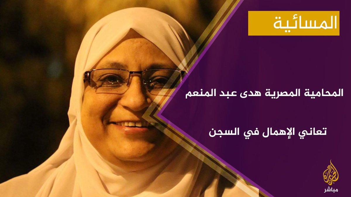 """#هدى_عبدالمنعم_في_خطر  مدافعة عن #حقوق_الانسان قضت عامان من التوقيف [الاحتياطي] في سجون #مصر؛ ووضعها الصحي يتدهور (٦٣ عاماً) لان سجون مصر هي مراكز تعذيب وإهمال طبي متعمد.  """" احنا أسفين على عجزنا"""".. وعجزنا برأيي منهجي واختياري. #هدى_عبدالمنعم"""