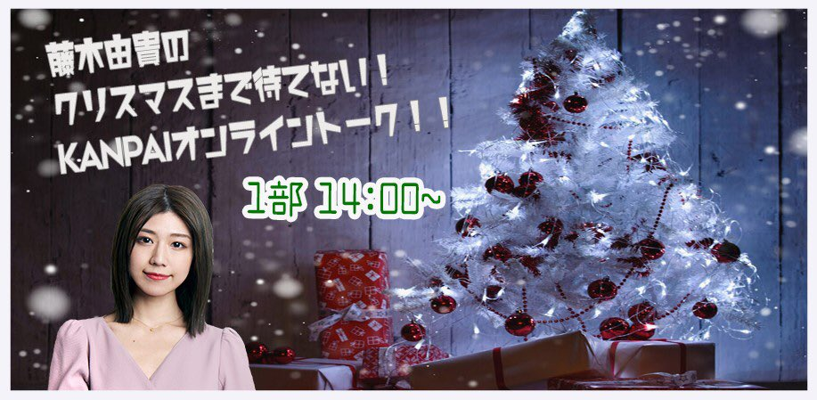 12/20 (日) オンラインイベント開催🎄✨『 クリスマスまで待てない!KANPAI オンライントーク!! 』・1部 14:00〜  ・2部 18:00〜 (チェキ付き)今年なかなか逢えていない方やゆっくり話したい方もぜひお待ちしています〜☺️⭐︎チケット発売 12/ 6 (日) 12:00〜