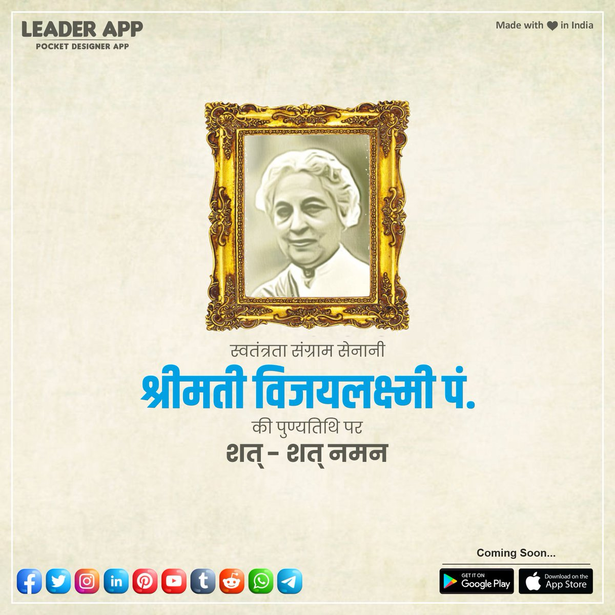 #VijayaLakshmiPandit #UnitedNationsGeneralAssembly  #FirstFemale #1stFemale #UN #UNDay #Indiandiplomat #politician #पुण्यतिथि #श्रद्धाजंलि #DeathAnniversary #leaderapp #leaderappindia #indianapp #AppStore #playstore #vocalforlocal #vocalforlocalindia #socialmedia #madewithlove
