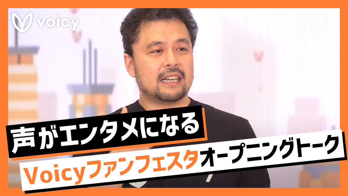 ✨#Voicyファンフェスタ セッション動画公開✨Voicy代表 緒方@ogatakentaro によるオープニングトーク!「#声がエンタメになる」に込めた想いをお話しています。👇動画を見る!感想ツイートお待ちしています♪#Voicy