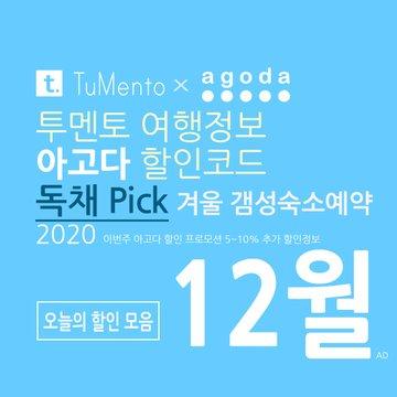 아고다 12월 할인코드 2020 지역별 5~10% 추가 할인혜택 매일 공개