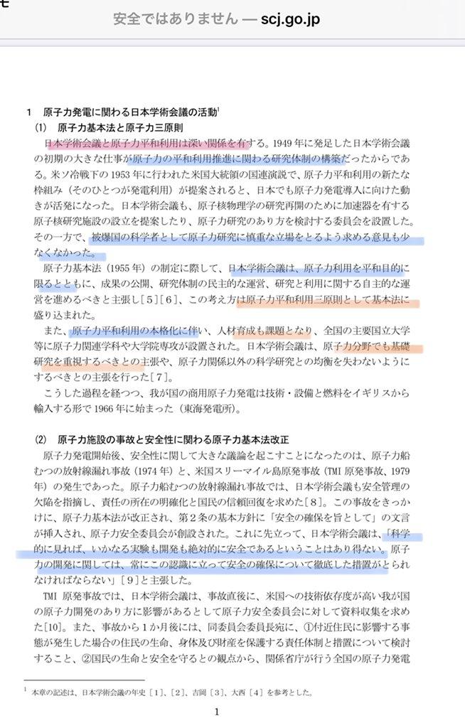 @s4IjAvRjaAa3CVY @masanoatsuko @Yukko93122125 みんな大好き #日本学術会議 「原子力利用の安全性に関する沈黙…変節…福島原発事故…責任は重い…沈黙の期間を強く反省…原子力発電の安全性に関する、深く継続的な取組み」 強く反省しても脱原発じゃない(笑) https://t.co/QJEtcfQAjy 反省しても放射能洗脳教育を是認(笑) https://t.co/awYkBdwAhV https://t.co/VjO1t9nn6P