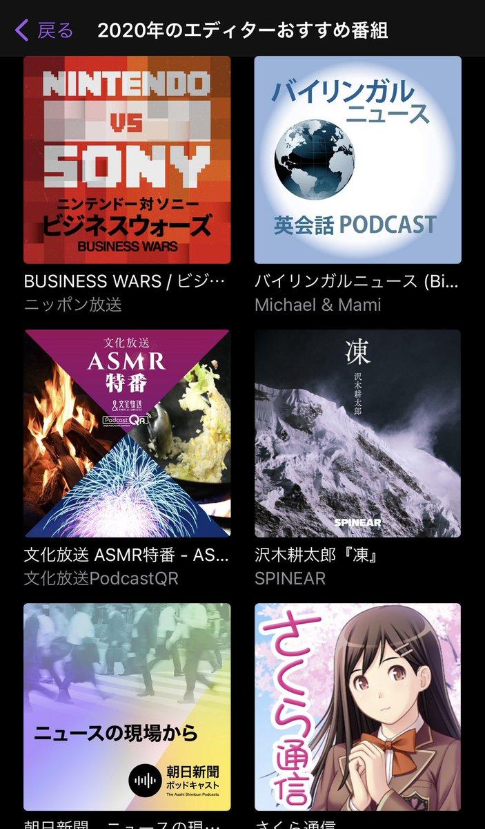 Apple Podcastsの2020年エディターのおすすめ、2020年ベスト番組などが発表されています #applepodcast  #podcast https://t.co/tOMdBKN9ft