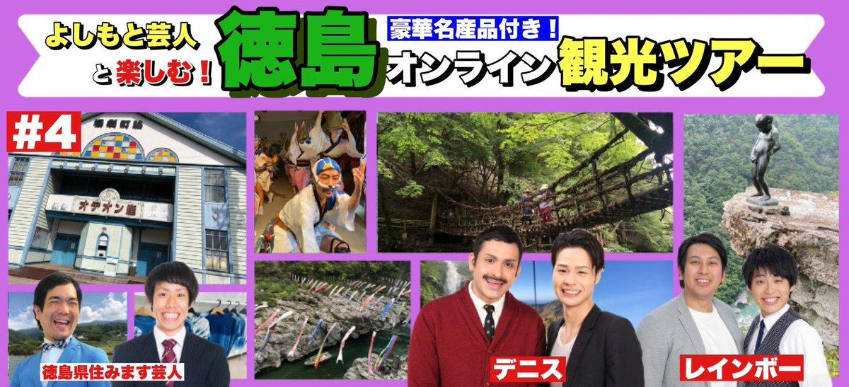 なあなあ、自宅から一緒に徳島観光しいひん?12がつ6にちの19じから徳島の名産も家に届くらしいねん