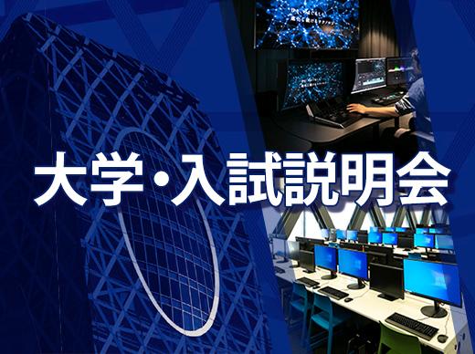 東京 国際 工科 専門 職 大学 学費