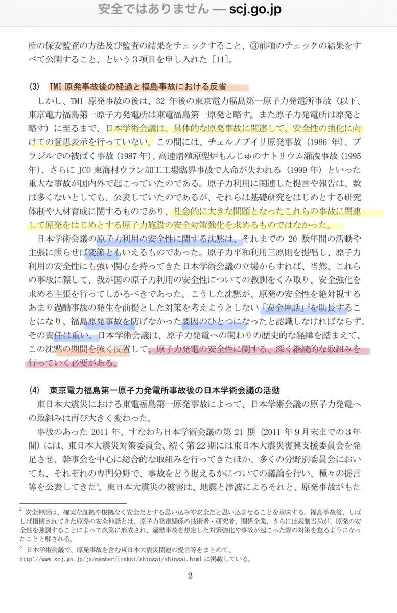 @shiikazuo @hiranok #日本学術会議 は原発推進の御用だし反省の舌の根も乾かぬうちに、公的機関やマスメディア以外の情報は国民の的確な理解を妨げるかの如き妄言を吐き放射能洗脳教育を是認。 提言に #原子力緊急事態宣言 を原子力非常事態宣言と記載、無知を露呈したw https://t.co/QJEtcfQAjy https://t.co/awYkBdwAhV https://t.co/bHP07bPQVf