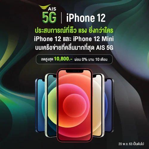 ยังแรงไม่ตกเลยจร้า ใครยังไม่มีมาจัดกันได้ที่นี่ เครื่องส่งฟรีถึงหน้าบ้านไม่ต้องเสียเวลาเดินทาง 💚สนใจรุ่นไหนมาเลือกเลย 👉🏻https://t.co/0I9wol0VhY  #iPhone #iPhone12 #iPhone12Mini #Apple #iPhone12ProMax #iPhone12Pro #iPhone12Th #AIS5GTheFutureIsYours https://t.co/sykb443MpC