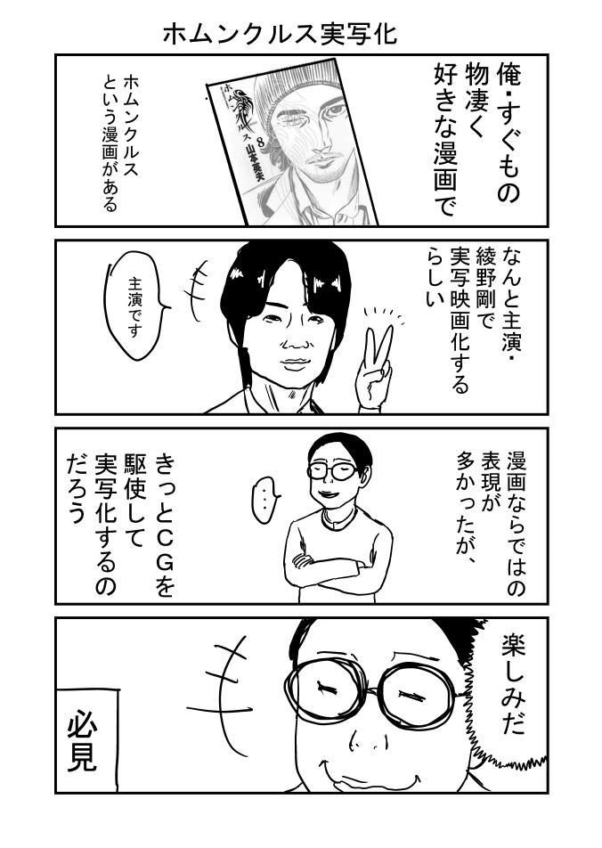 映画 ホムンクルス