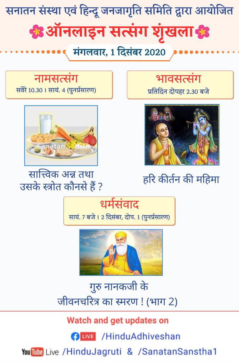 #MustListen_Satsang  Online   Learn the greatness of #Hindu Dharma & increase your Devotion !            🌸 #Dharmasamvad : The life and teachings on  DHARMA Raksha, & RASHTRA RAKSHA  #GuruNanakDevJi  (Part 2)   #tuesdaymotivations #Spirituality https://t.co/BFBx6nQvDh